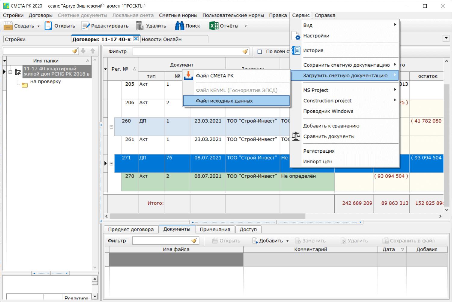 Рис. 2. Загрузка сметы из файла исходных данных в окне «Договоры»