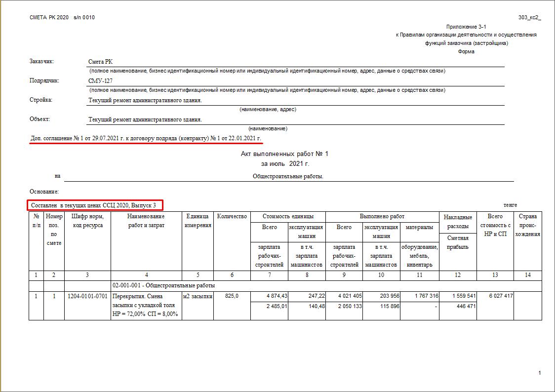 Рис. 2. Акт выполненных работ по приложению 3-1 (14 граф)